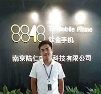 南京陆仁电子 项目经理 王经理