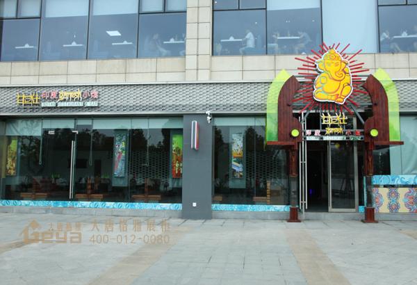 餐厅个性桌椅-南京仙林金鹰