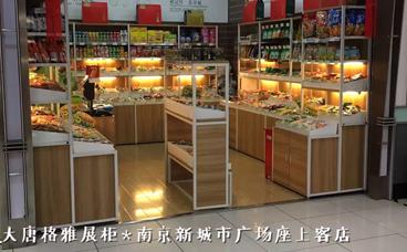 食品展柜-南京座上客