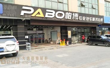 汽车用品展柜-帕博汽车服务会所
