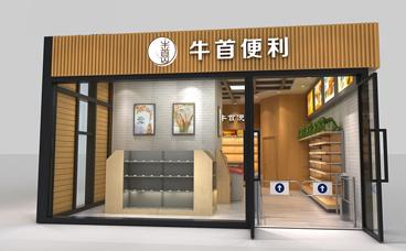 钢木货架-南京牛首山超市