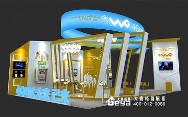 联通4G主题展览