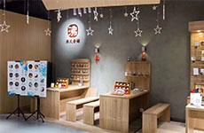 三沸堂化妆品店