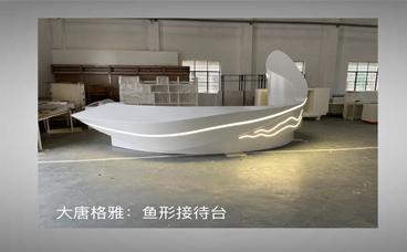 异形服务台-鱼型